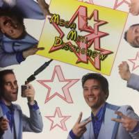 Mega Mini Disco Show